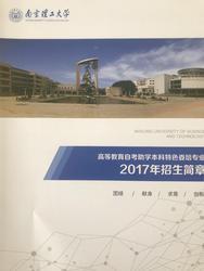 南京理工大学全日制自考项目招聘代理