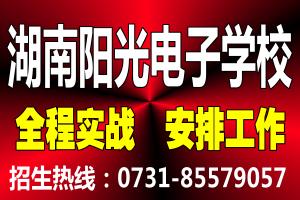湖南阳光电子学校面向全国招聘招生代表(可兼职)