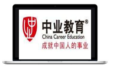 中业教育华东区招商