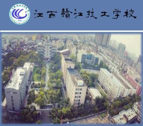 江西赣江技工学校2018秋季招生简章报名