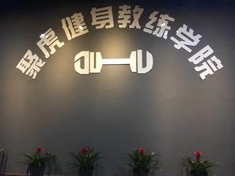 中国健美协会CBBA健身教练证书
