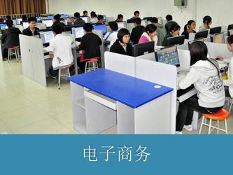 江西赣江技工学校南昌中专学校电子商务专业