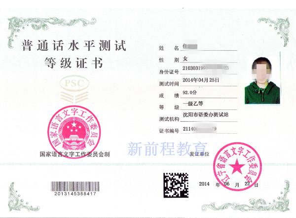 普通话水平测试等级证书