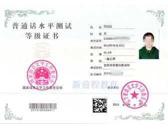 普通话水平测试等级证书(辽宁版)