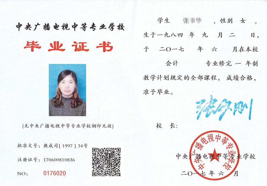公立中专学历证书全国招生