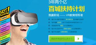 VR职业培训面向全国招商