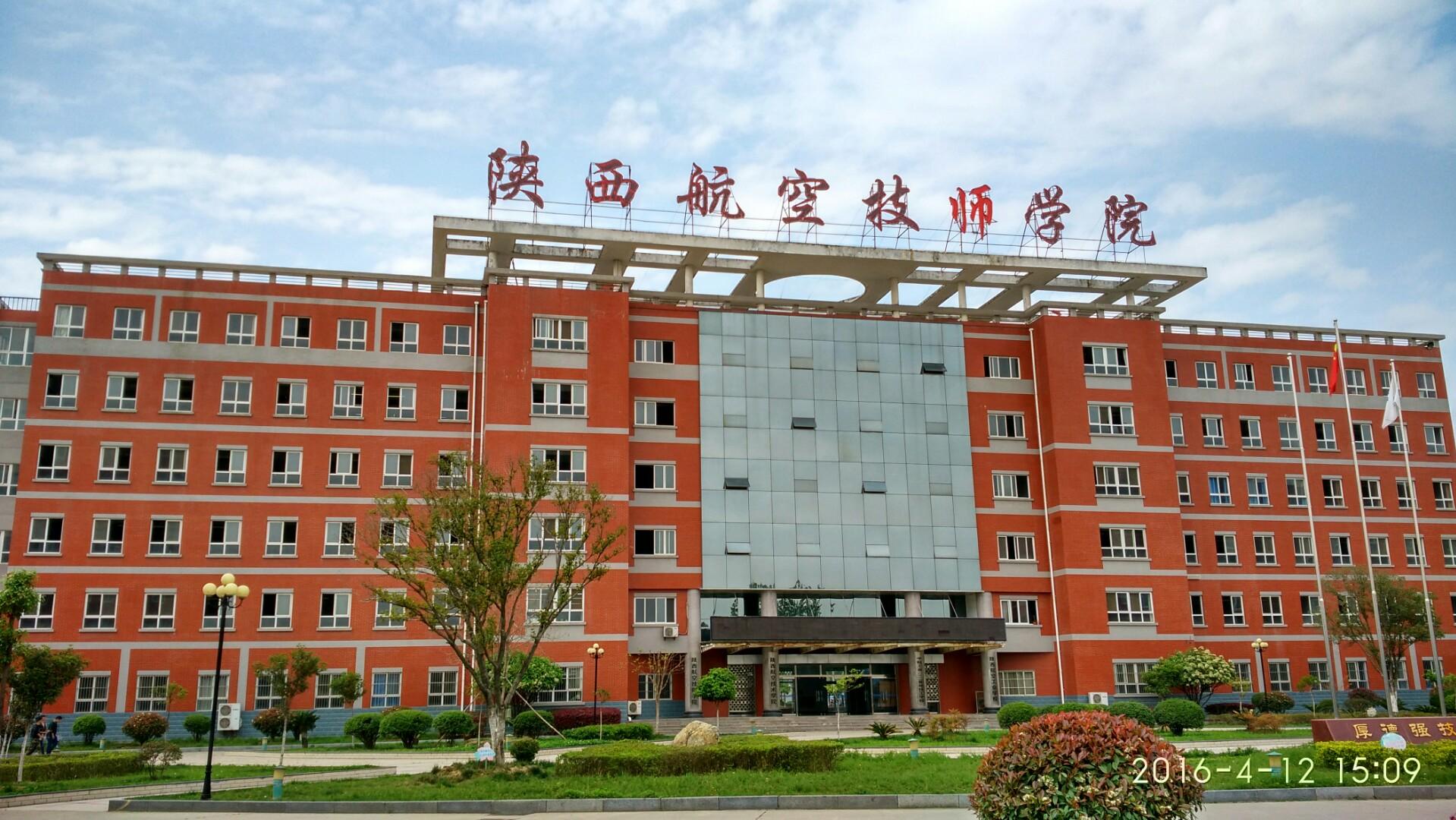 陕西航空技师学院向全国诚邀招生团队