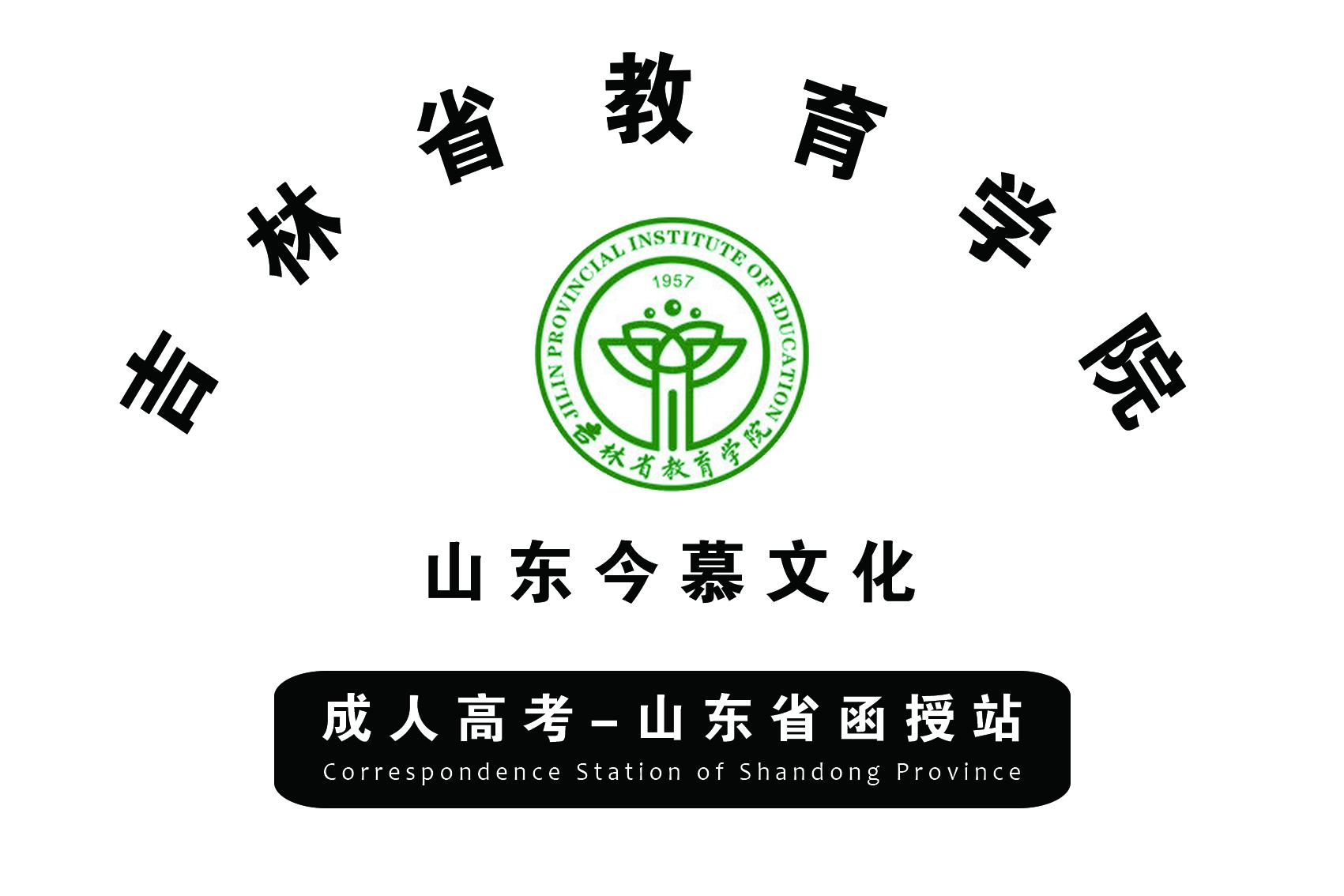 吉林省教育学院,成考脱产两年毕业全国招生