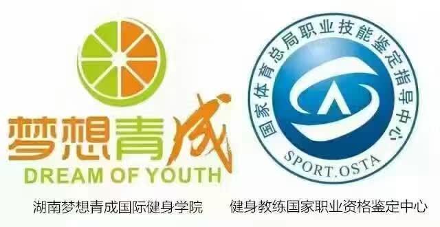 湖南梦想青成国际健身学院面向全省招生