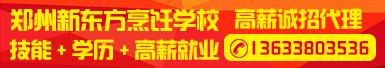 郑州新东方烹饪学校