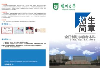扬州大学助学自考本科面向全国招代理