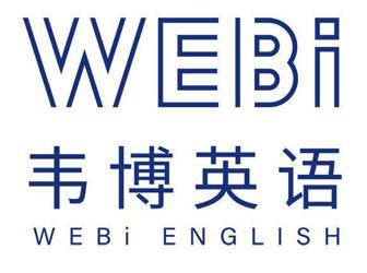 韦博英语招收南昌招生代理公司