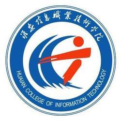 淮安信息职业技术学院订单班