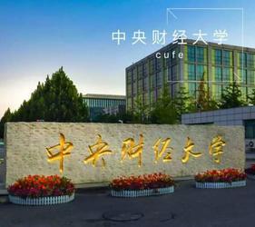 中央财经大学国际本硕潍坊合作老师招募中