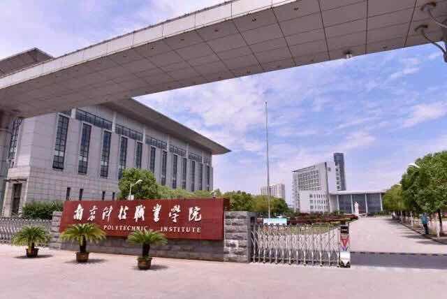 南京科技职业学院