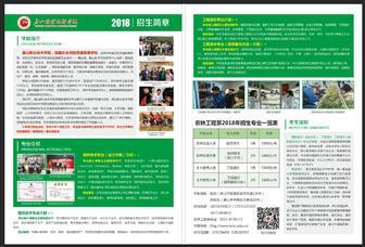 唐山职业技术学院统招大专面向全国招代理
