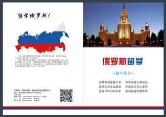 俄罗斯留学招生面向全国招商