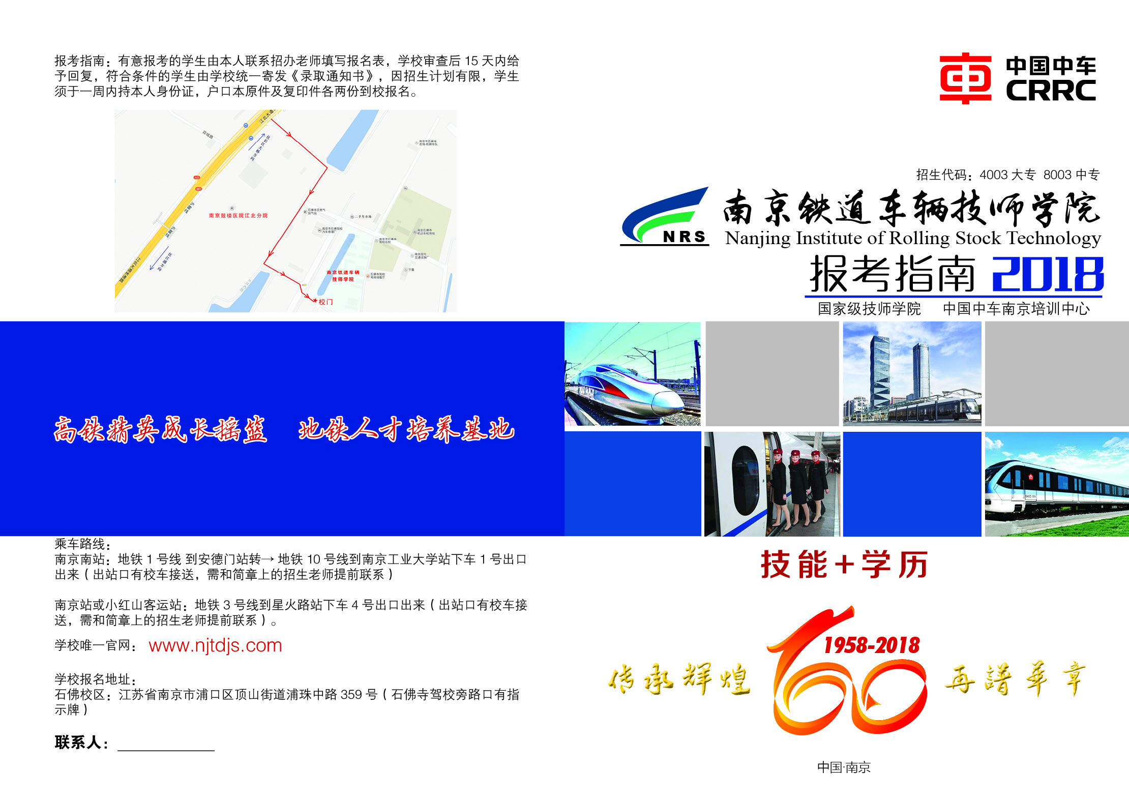 2018南京铁道车辆技师学院全国招生代理