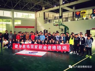 九六健身学院面向河南招生/诚招代理招生团队待遇丰厚