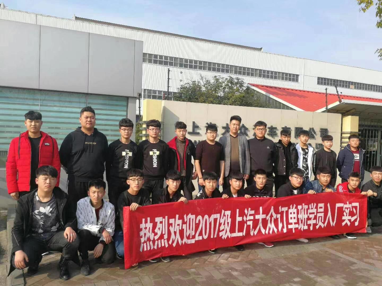 山东公路技师学院上汽大众订单班寻求招生代