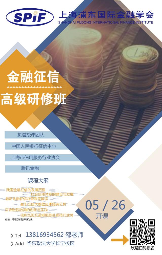 全国(第5期)金融征信高级研修班