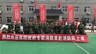 政府专职消防学员培训安置面向湖南招生代理