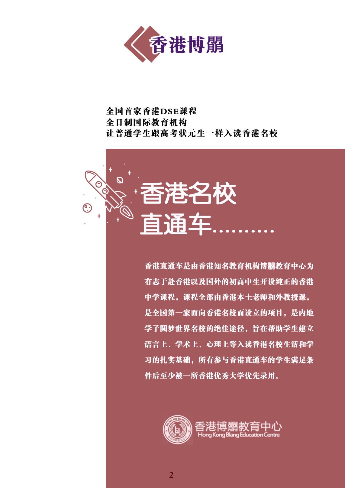 香港直通车面向全国招商