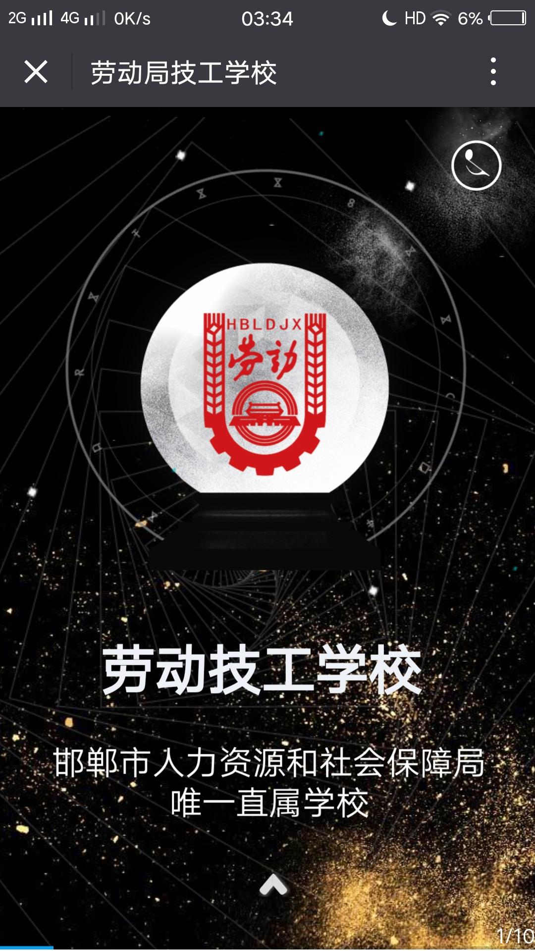 邯郸市劳动科技中等专业学校招代理