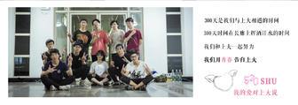 上海大学国际本科4+0(统招)