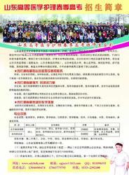 山东医学护理春季高考面向全国招生