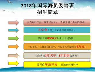 2019海员水手机工上岗培训项目招生