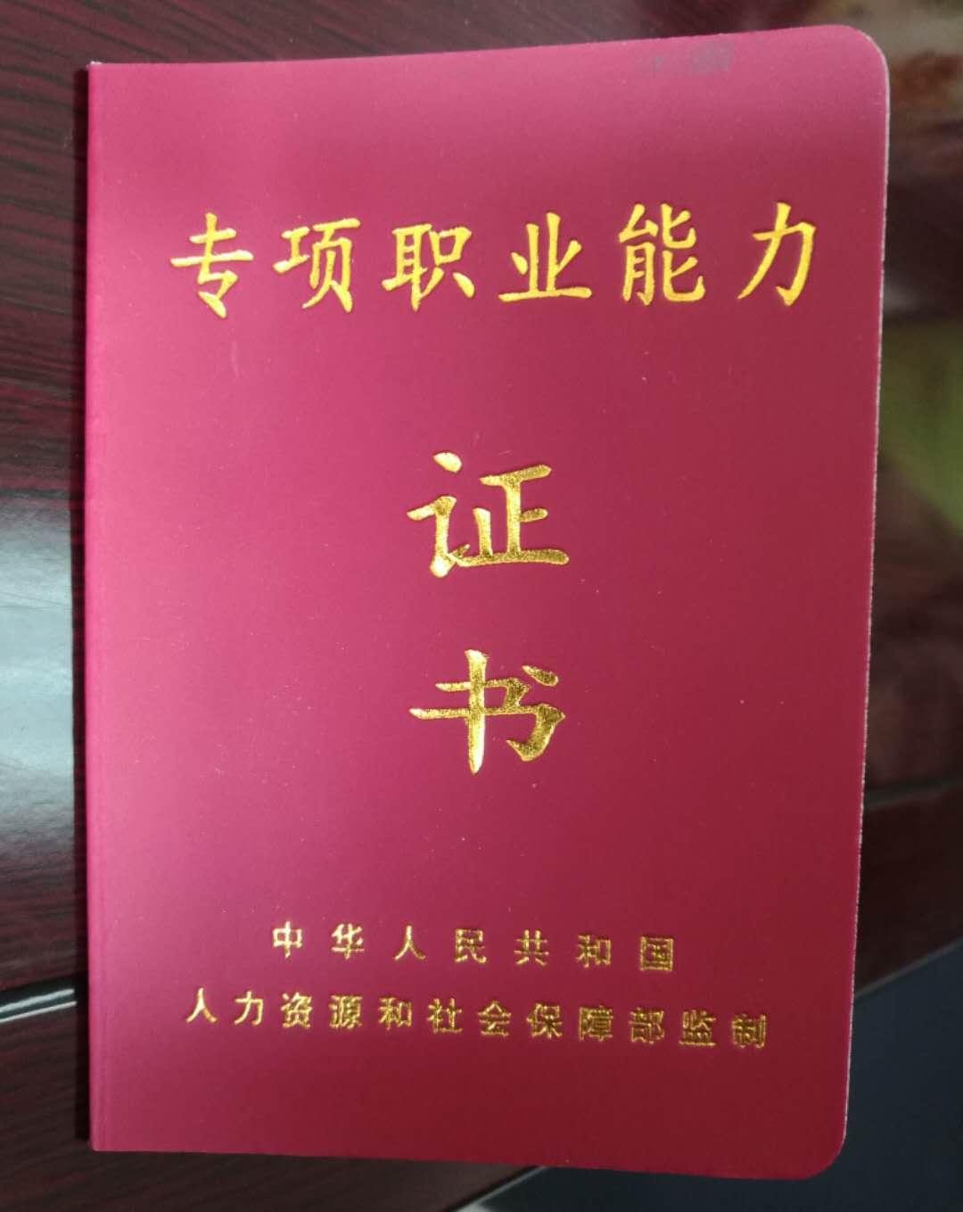 辽宁专项能力证书面向全国招生