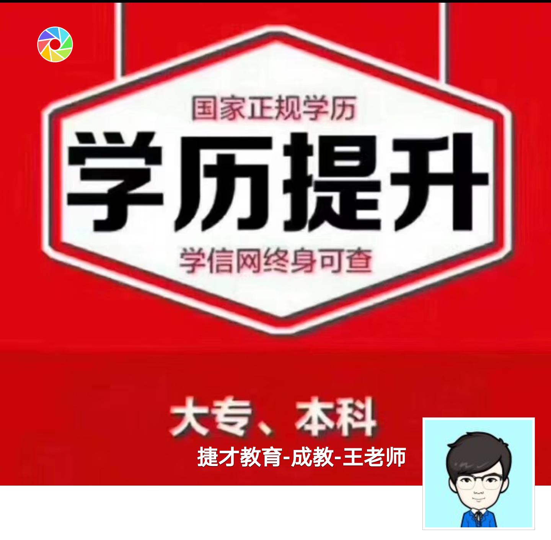 江苏成人学历(函授/远程)学习录取毕业无