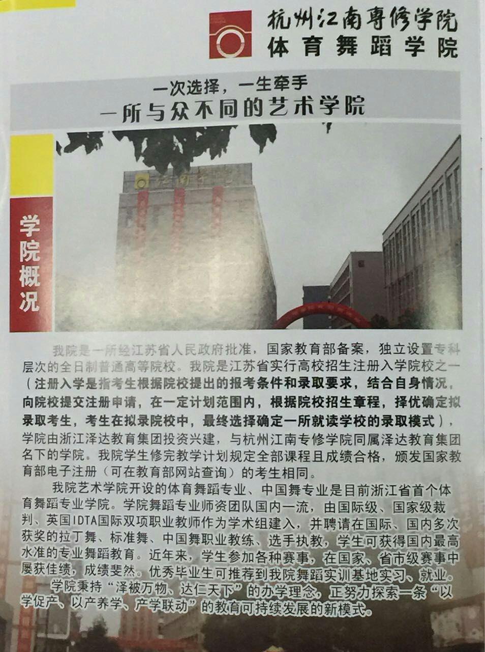 杭州舞蹈统招大专向全国招聘招生代理