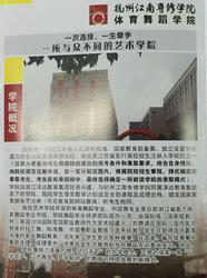 杭州舞蹈统招大专向全国招聘Letou188