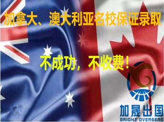 加拿大、澳洲名校直升保录取招全国代理