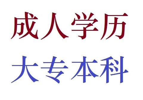 2018年成人教育学历报考汇总(全国)