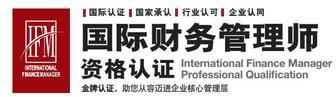 国际财务管理师(IFM)认证培训
