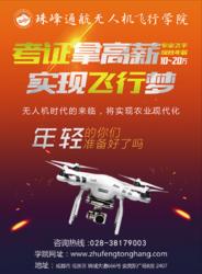 珠峰通航无人机飞行学员培训