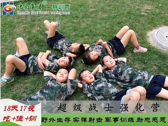 中合育才北京暑期军事夏令营18天强化营