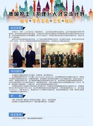中国人民对外友好服务中心(出国留学➕工作