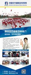 西安北方汽车学院面向陕西招生