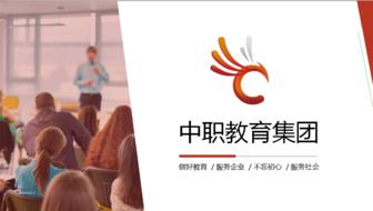 北京中职教育集团国内空乘项目