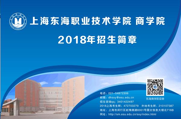 上海东海职业技术学院商学院金融系面向全国