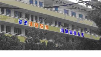 益阳湘穗科技工程学校硅谷软件班