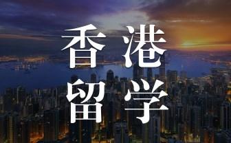 香港澳门留学班