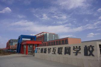 兰州新华互联网学校面向甘肃青海招收合作代