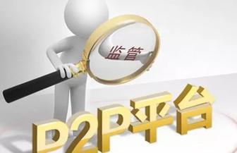 【最新培训】P2P合规、刑民分析及转型高
