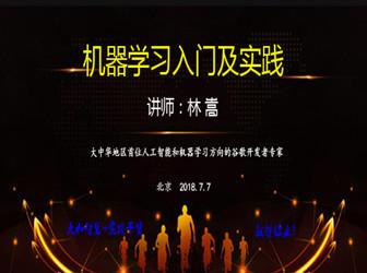 《机器学习入门及实践课程》面向北京招代理