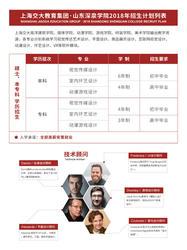 上海交大教育集团.深泉国际艺术学校
